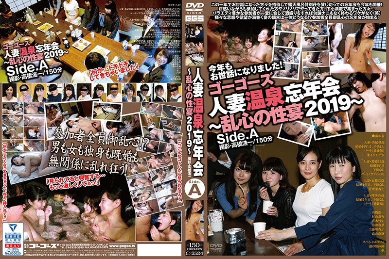 C-2524 Gogo's - Married Woman Hot Spring Party - A Sexy Farewell To 2019 - Side.A