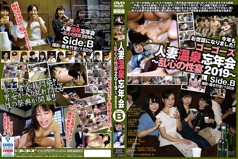 C-2525 Gogo's - Married Woman Hot Spring Party - A Sexy Farewell To 2019 - Side.B