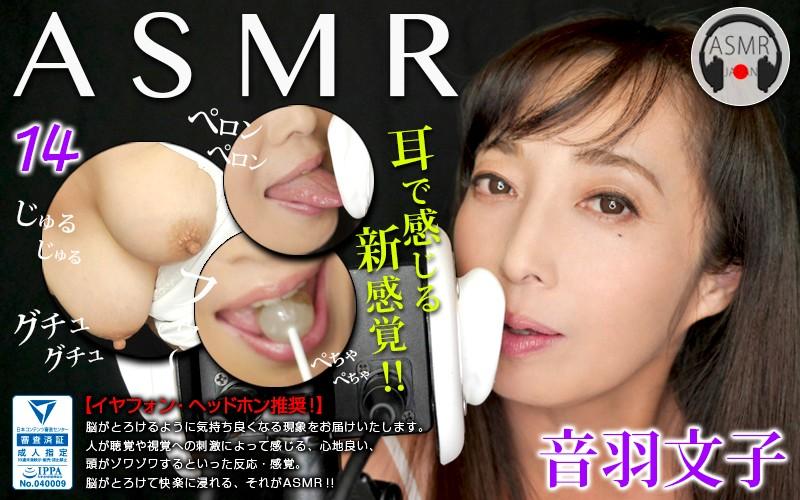 ASMR-014