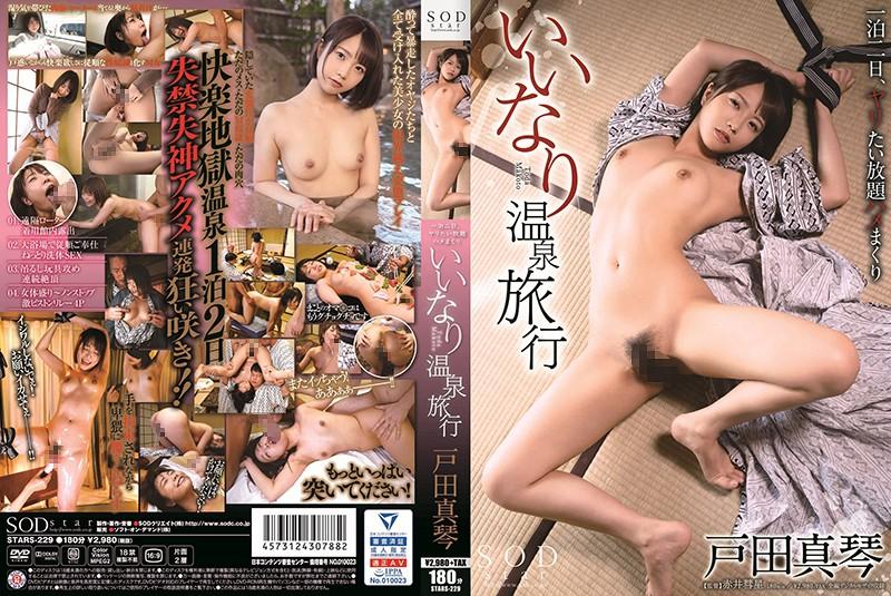 STARS-229 Compliant Hot Springs Trip: Makoto Toda