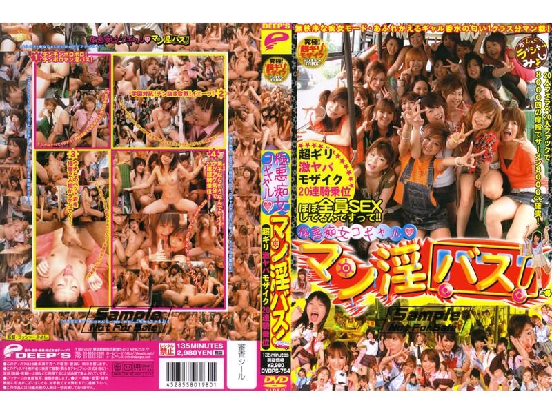 DVDPS-764