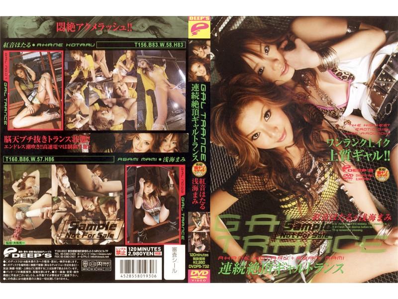 DVDPS-732