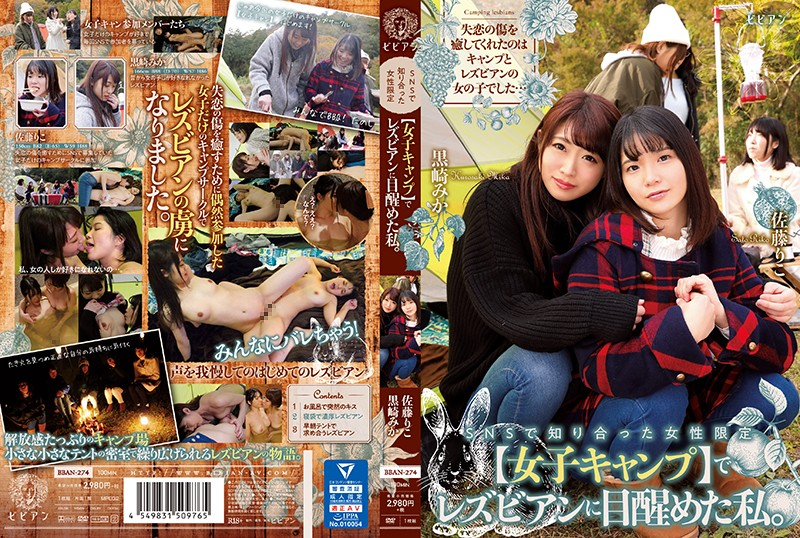 BBAN-274 Girls We Met On Social Media Only I Awakened To The Pleasures Of The Lesbian Series At This Girls' Camp Mika Kurosaki Riko Sato