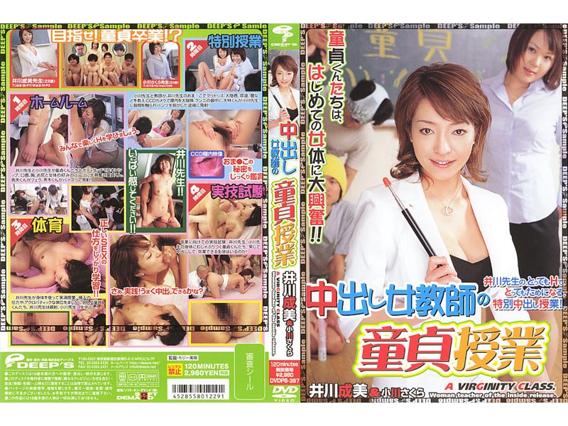 DVDPS-397