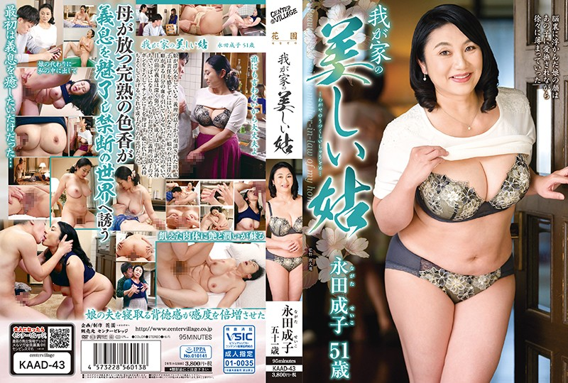 KAAD-43 My Beautiful Mother-In-Law Seiko Nagata