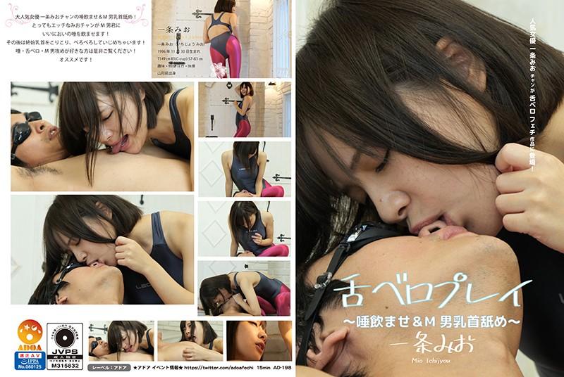 AD-198 Tongue Play - Saliva-Swapping And Nipple-Licking - Mio Ichijou