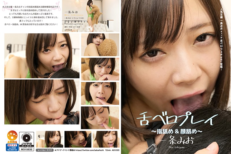 AD-200 Tongue Play - Finger-Licking And Face-Licking - Mio Ichijou