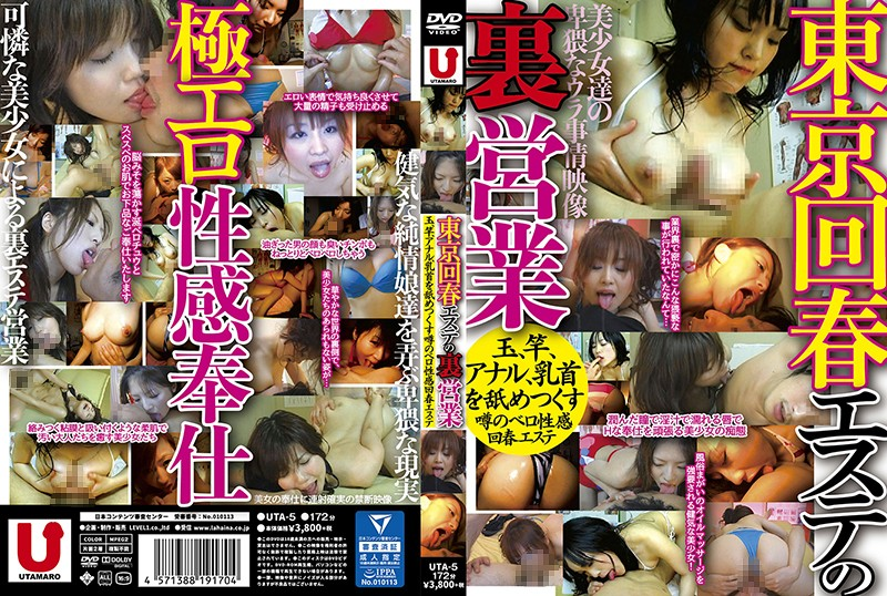 UTA-5 Behind-the-scenes Tokyo Sex Massage Business