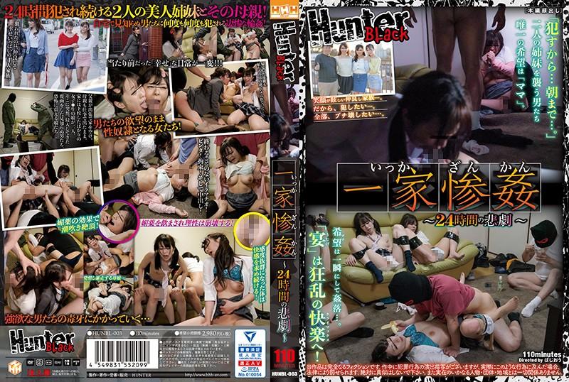 HUNBL-003