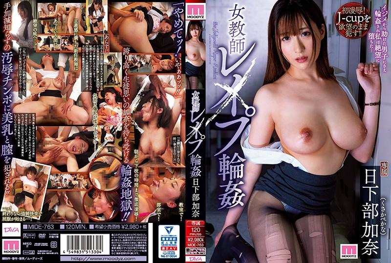 MIDE-763 Female Teacher Humiliated: Kana Kusakabe