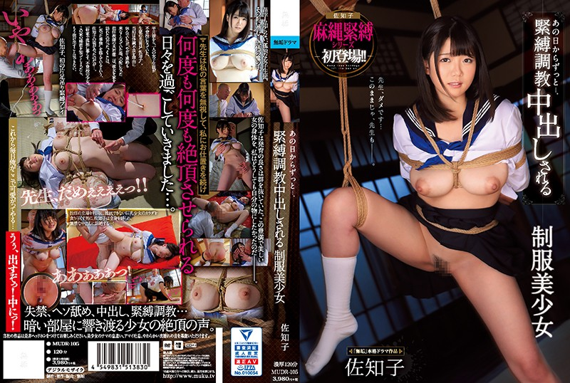 MUDR-105 From That Day On... - A Beautiful Y********l In Uniform Gets Broken In And Creampied - Sachiko