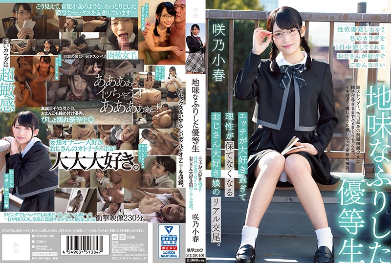 MUDR-106 Honor S*****t Putting On A Plain Aura: Real Sex Footage Of This Girl Who Loves Fucking Old Men So Much That She Loses Her Mind. Koharu Sakuno